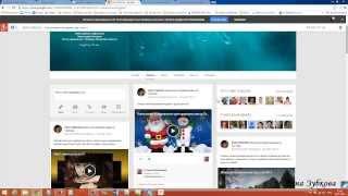 Как создать аккаунт Google плюс и правильно оформить(http://annazubkova.ru/wppage/oshibki-na-youtube/ Какие ошибки чаще всего допускают новички на YouTube, и что мешает в развитии Вашего..., 2013-12-11T13:25:15.000Z)
