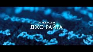 Дублированный трейлер №3 фильма