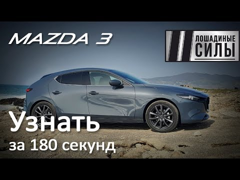 Mazda 3 2019. Узнать за 180 секунд