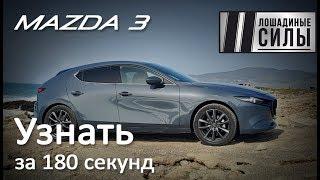 Полный обзор Mazda 3 2019