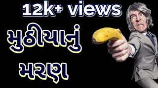 Superhit Gujarati Comedy Nonveg Natak  Nonveg Jokes  GujaratiJokes  Gujarati Adult Comedy (Muthiya )