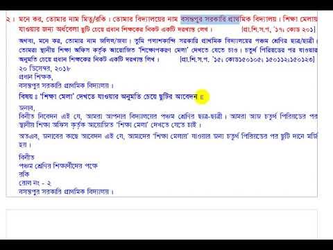 PEC Bangla Letter Application Lecture 2
