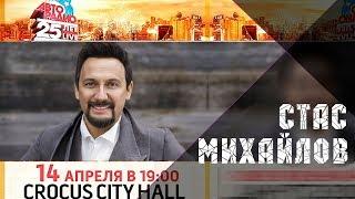 СКОРО Стас Михайлов - Авторадио 25 лет - концерт в Crocus City Hall
