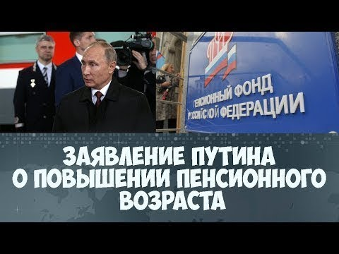 Заявление Президиума ЦК ПВО по предложению правительства поднять пенсионныйвозраст