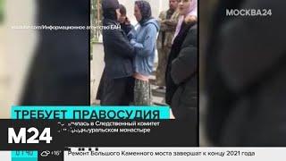Собчак обратилась в СК после инцидента в Среднеуральском монастыре - Москва 24