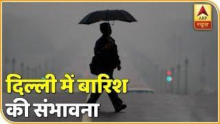 आज का मौसम : दिल्ली, यूपी और राजस्थान के कुछ हिस्सों में बारिश की संभावना | ABP News Hindi