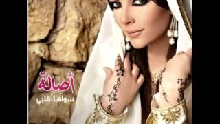 Asalah ... La Tekhaf | أصالة نصري ... لا تخاف