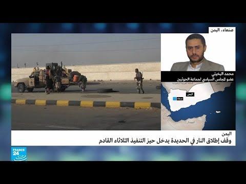 محمد البخيتي يحمل التحالف بقيادة السعودية مسؤولية تجدد الاشتباكات في الحديدة  - نشر قبل 2 ساعة