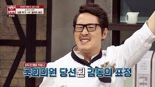 그 어려운 걸 해내는 남자, 김풍의 성장드라마지 말입니다  냉장고를 부탁해 75회