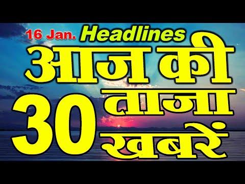 Aaj Ki taza khabre | आज सुबह की ताजा खबरें | 16 Jan 21 | samachar | aaj ka News |  Mobile News 24.