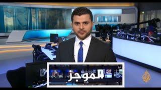 موجز الأخبار - الواحدة ظهرا 03/12/2016