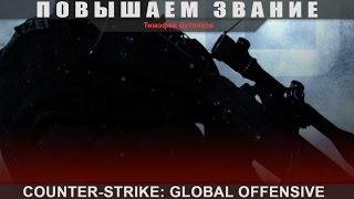 CS: Global Offensive - Повышаем звание