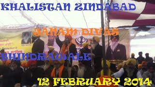 12 FEB 2014 | Sant Jarnail Singh Bhindranwalian Da Janam Divas Fatehgarh Sahib | SADA (MANN)