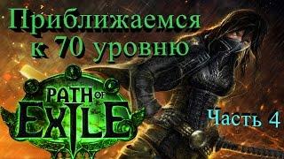 Русская Path of Exile - 70 лвл