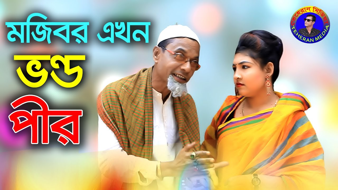 Mojibor Akhon Vondo Pir || ভন্ড পীর || new comedy video 2021 || cast by Mojibor & Nowrin