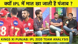 KINGS XI PUNJAB, IPL 2020 TEAM ANALYSIS: CAN RAHUL AND CO. END IPL TITLE DROUGHT FOR PUNJAB?