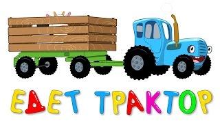 ЕДЕТ ТРАКТОР - Развивающая веселая песенка мультик для детей малышей про животных