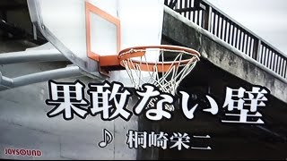 【桐崎栄二の歌】果敢ない壁 カラオケで歌ってみた【やっほい友輝】