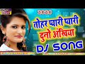 New Bhojpuri Dj Song 2020 - Raja Mithi Mithi Tor Batiya | Antra Singh Priyanka | Dj Ahmad Music