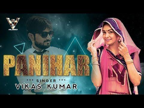 PANIHAR || Vikas Kumar || Latest Haryanvi Song 2018