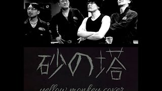 砂の塔 歌詞付き yellowmonkey cover/blackboard