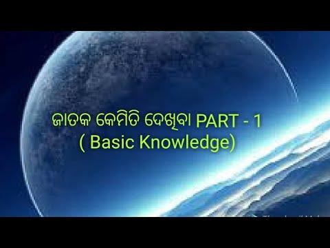 ଜାତକ କେମିତି ଦେଖିବା PART - 1 ( Basic Knowledge)