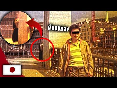 รวมสุดยอดผีญี่ปุ่น!! หลอกโหดเหมือนโกรธคน!! (รูปถ่ายติดผีที่ชัดที่สุดEP.39)