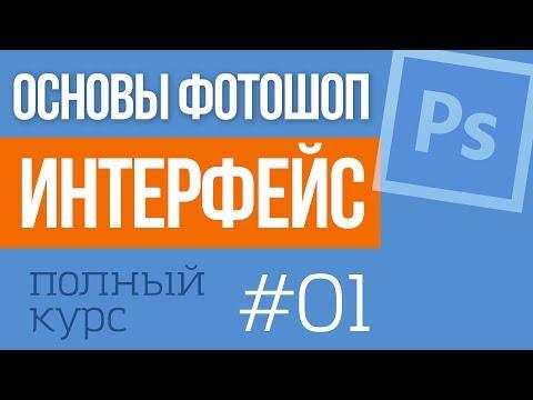 Уроки Фотошопа с русским интерфейсом №01