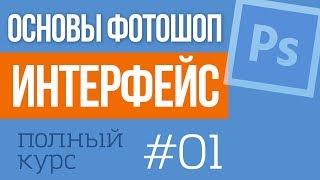 Уроки Фотошопа для начинающих, Русская версия - Интерфейс #01
