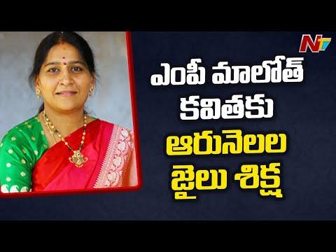 Mahabubabad MP Maloth Kavitha Sentenced to 6 Months Jail over Election Money Distribution Case | NTV
