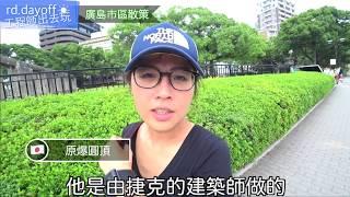 【日本廣島Hiroshima】平和紀念公園 u0026 道地廣島燒|工程師出去玩 rd.dayoff