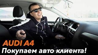 Покупаем AUDI A4 клиента /// Автомобили из Германии