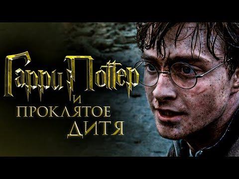 Гарри Поттер 6: и проклятое дитя [Обзор] / [Трейлер 2 на русском]