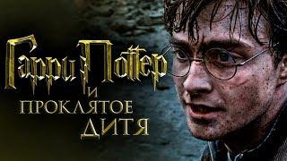 Гарри Поттер и Проклятое дитя [Обзор] / [Трейлер на русском]