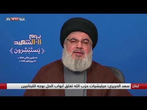 سعد الحريري يتهم ميليشيات حزب الله بعرقلة تشكيل الحكومة