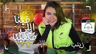 Esmanaa - Zienb Hassan - Fena El Mekafeena | اسمعنا - زينب حسن - فينا اللي مكفينا