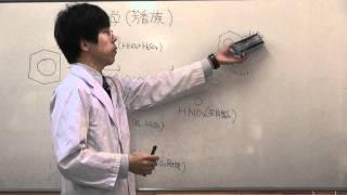 【化学】有機化学(芳香族)①(2of3)~ベンゼンの構造と反応~