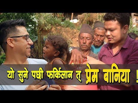'बानिया र लामिछाने' करोडो नेपालीको मन छुने गित | Nilmani Bhandari | Prem Baniya | Rabi Lamichhane