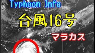 強い勢力の台風16号の今後の進路について。現在フィリピン沖を進んでい...