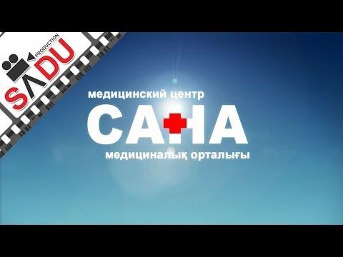 """Медицинский центр """"САНА"""""""