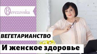 Др. Елена Березовская - Вегетарианство и здоровье женщины