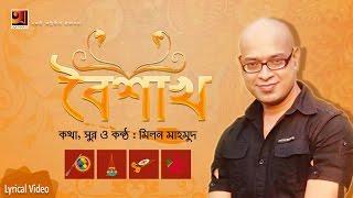 Boishakh   F A Sumon ft Milon Mahmud    Album Mon Jomuna   Official lyrical Video