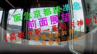 阪急京都線準急【前面展望(高槻市駅→長岡天神駅)】(新幹線・JR京都線と並行)