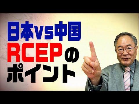 第35回 日本vs中国!RCEPのポイント