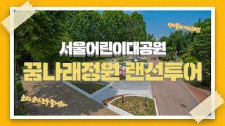서울어린이대공원에 조성된 꿈나래정원! 랜선 투어 떠나볼까?썸네일