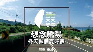 屏東車城屏鵝公路 想念驕陽 冬天做個夏好夢- 美景系列
