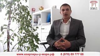 Инвестиции в недвижимость. Покупка апартаментов в Крыму