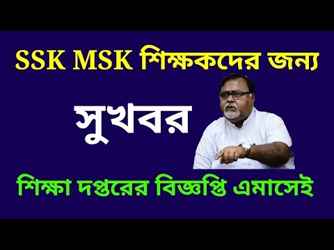 SSK MSK AS শিক্ষকদের সুখবর || SSK MSK Latest News || SSK MSK NEW UPDATE