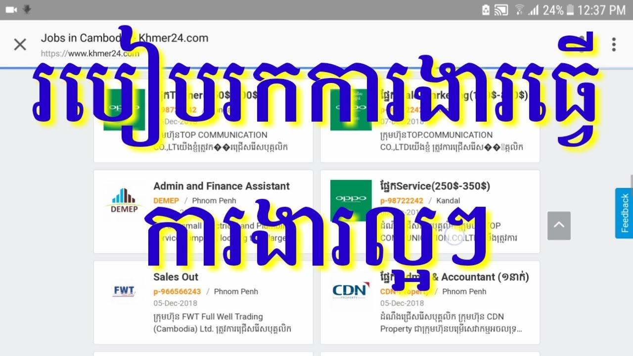 Www khmer24 com - Смотреть и скачать Youtube видео | www oropack ru