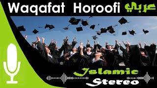 Track 23 Beautiful Nasheed | Waqafat Horofi | Muhammad Al Muqit | Islamic Stereo